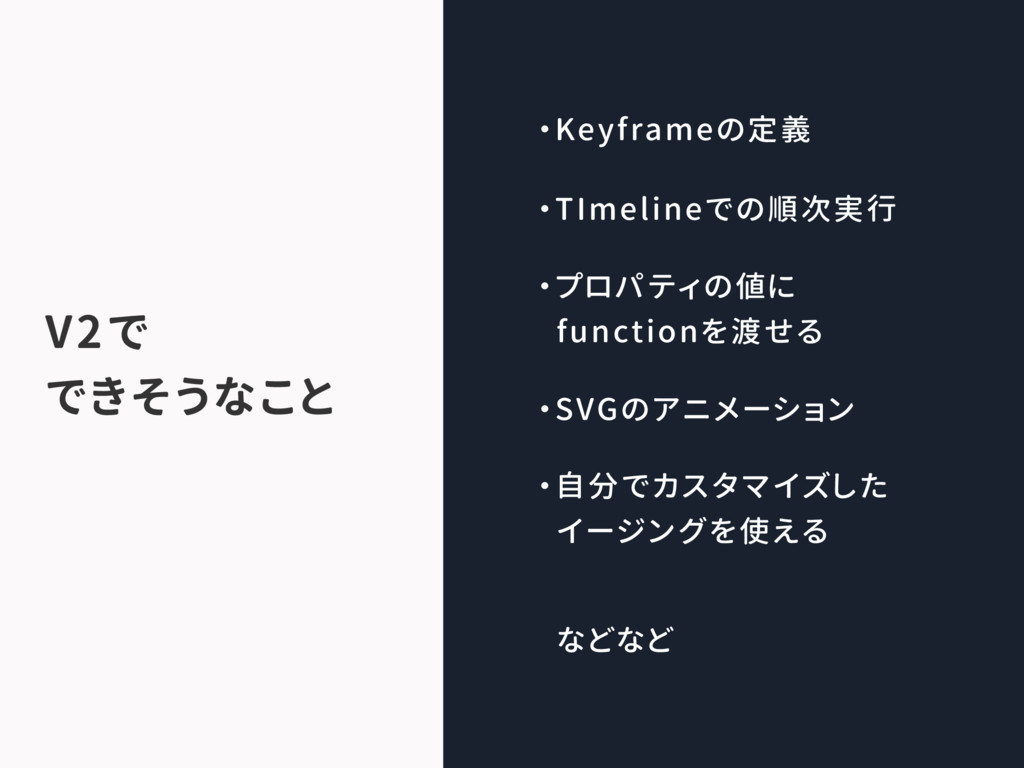 ・Keyframeの定義 ・TImelineでの順次実行 ・プロパティの値に function...