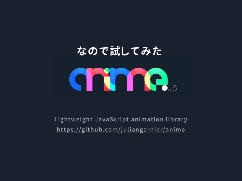 なので試してみた Lightweight JavaScript animation libra...