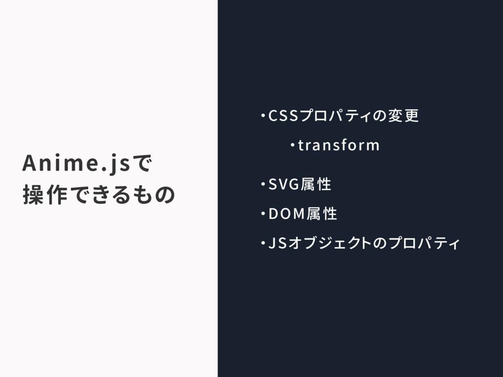 ・CSSプロパティの変更 ・transform ・SVG属性 ・DOM属性 ・JSオブジェクト...