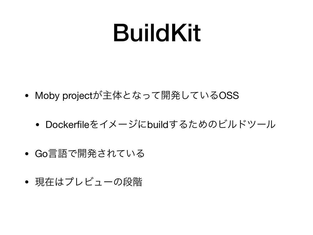 BuildKit • Moby project͕ओମͱͳͬͯ։ൃ͍ͯ͠ΔOSS  • Dock...