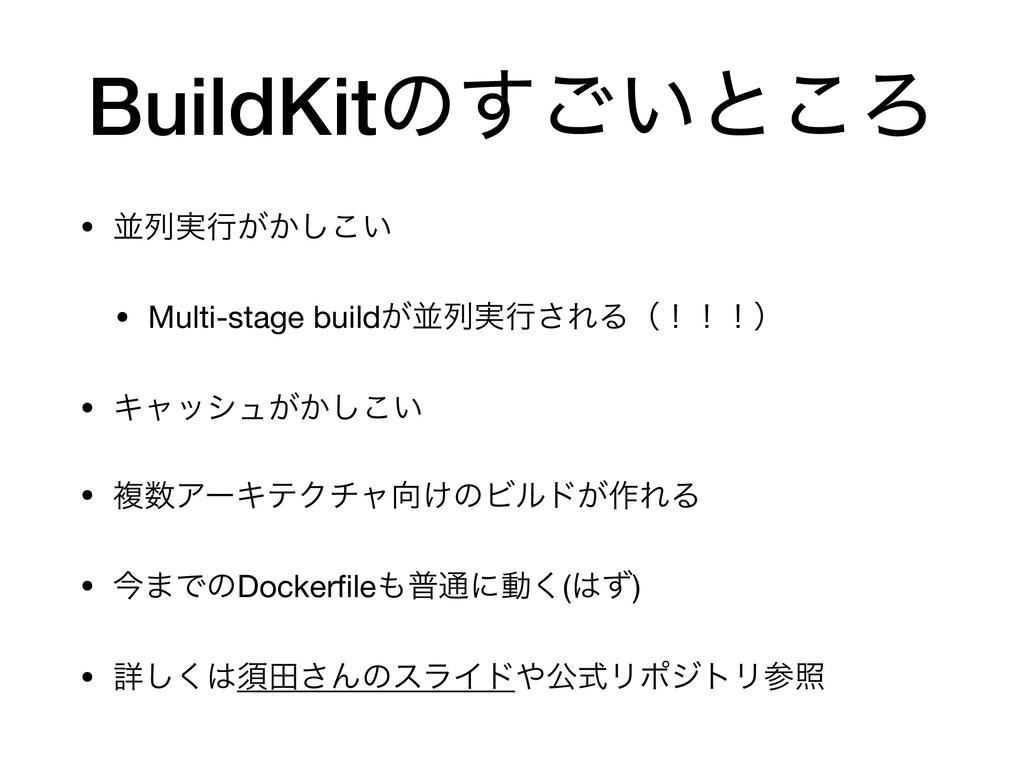 BuildKitͷ͍͢͝ͱ͜Ζ • ฒྻ࣮ߦ͕͔͍͜͠  • Multi-stage buil...