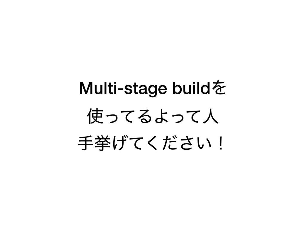 Multi-stage buildΛ ͬͯΔΑͬͯਓ खڍ͍͛ͯͩ͘͞ʂ