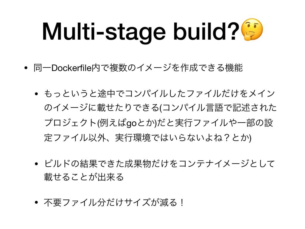 Multi-stage build? • ಉҰDockerfileͰෳͷΠϝʔδΛ࡞Ͱ͖Δ...