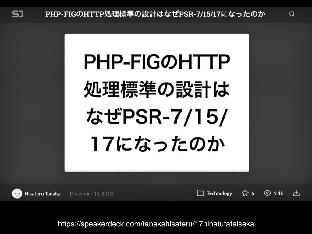 https://speakerdeck.com/tanakahisateru/17ninatu...