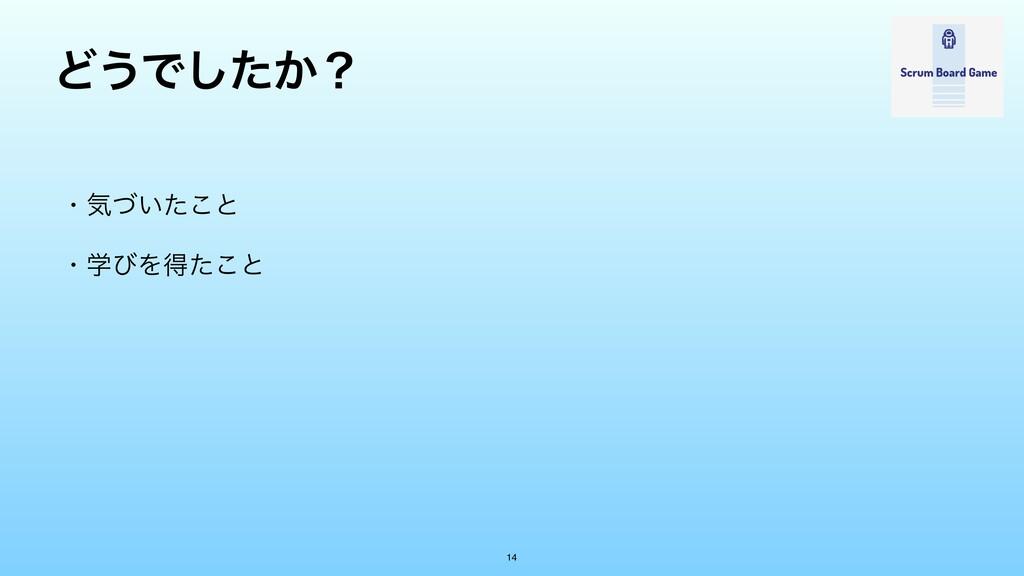 Ͳ͏Ͱ͔ͨ͠ʁ 14 ɾؾ͍ͮͨ͜ͱ ɾֶͼΛಘͨ͜ͱ