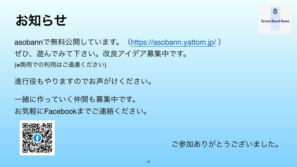 ͓Βͤ 15 asobannͰແྉެ։͍ͯ͠·͢ɻʢhttps://asobann.yatt...