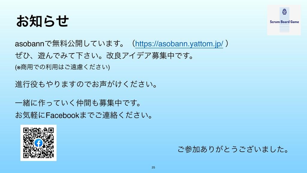 ͓Βͤ 25 asobannͰແྉެ։͍ͯ͠·͢ɻʢhttps://asobann.yatt...