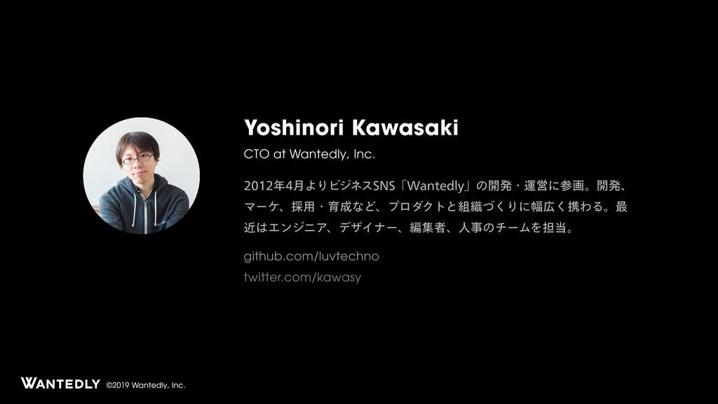 ©2019 Wantedly, Inc. Yoshinori Kawasaki CTO at ...