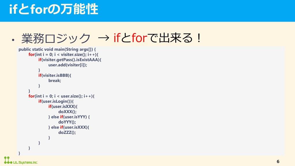 ifとforの万能性 • 業務ロジック 6 public static void main(S...