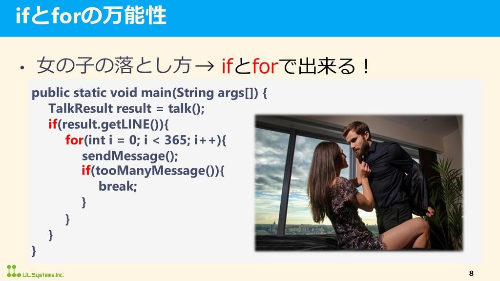 ifとforの万能性 • 女の子の落とし方 8 public static void main...