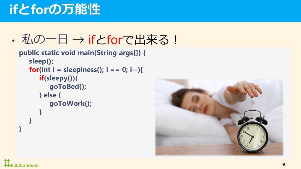 ifとforの万能性 • 私の一日 9 public static void main(Str...