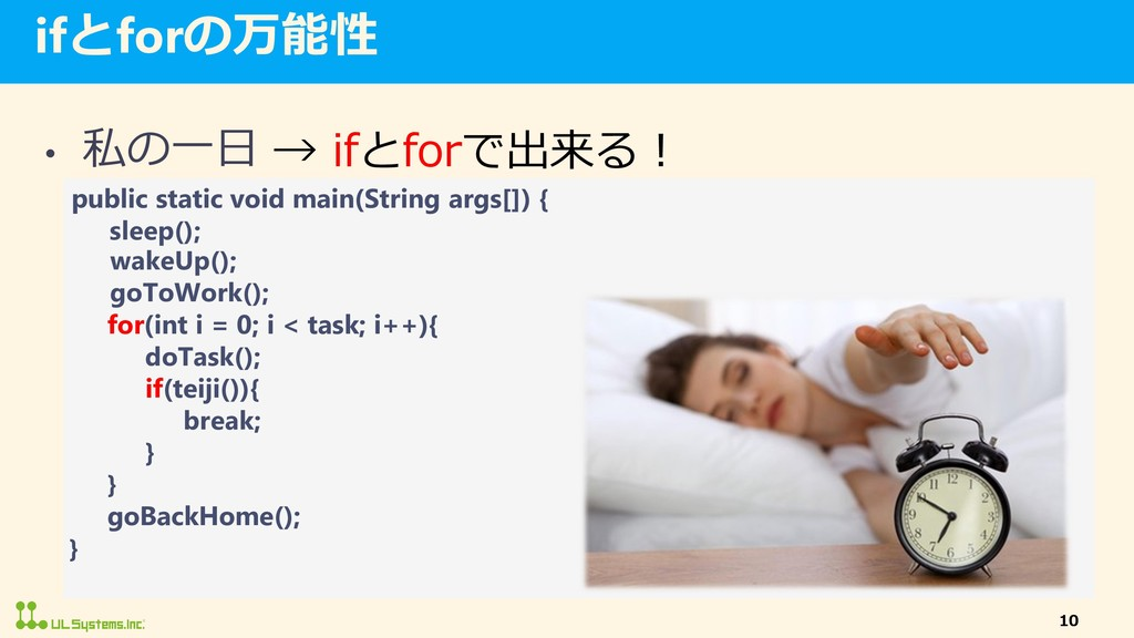 ifとforの万能性 • 私の一日 10 public static void main(St...