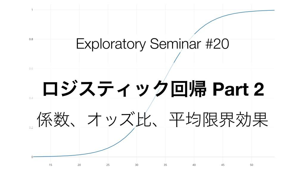 ϩδεςΟοΫճؼ Part 2 ɺΦοζൺɺฏۉݶքޮՌ Exploratory Sem...