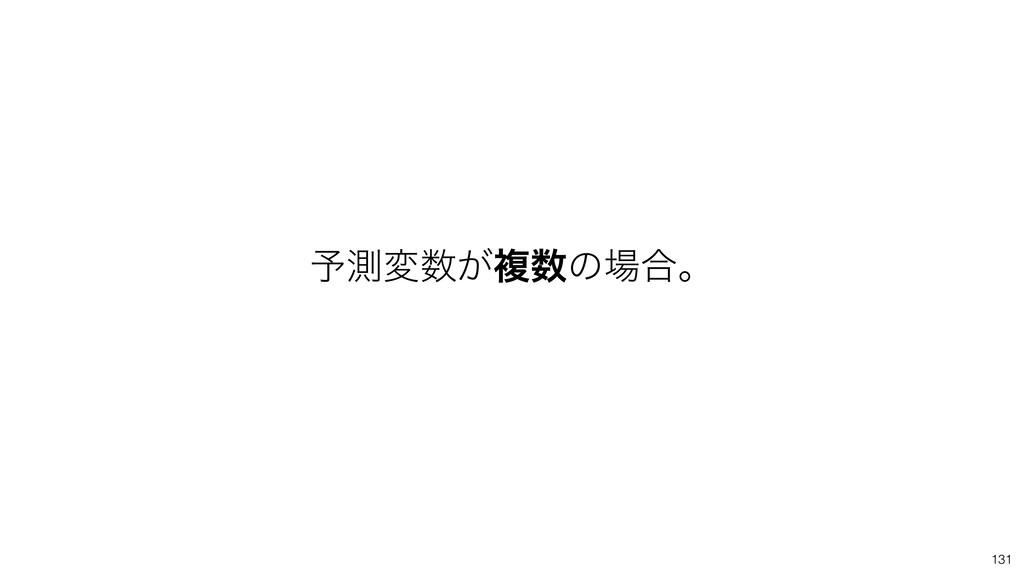 131 ༧ଌม͕ෳͷ߹ɻ