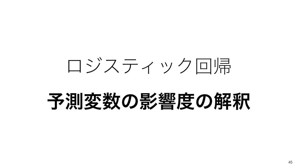 45 ϩδεςΟοΫճؼ ༧ଌมͷӨڹͷղऍ