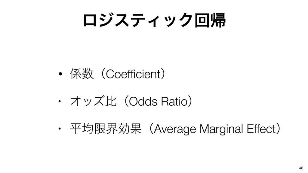 46 ϩδεςΟοΫճؼ • ʢCoefficientʣ • ΦοζൺʢOdds Ratio...