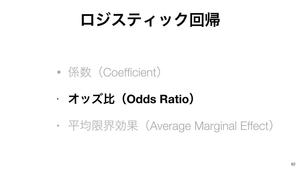 62 ϩδεςΟοΫճؼ • ʢCoefficientʣ • ΦοζൺʢOdds Ratio...