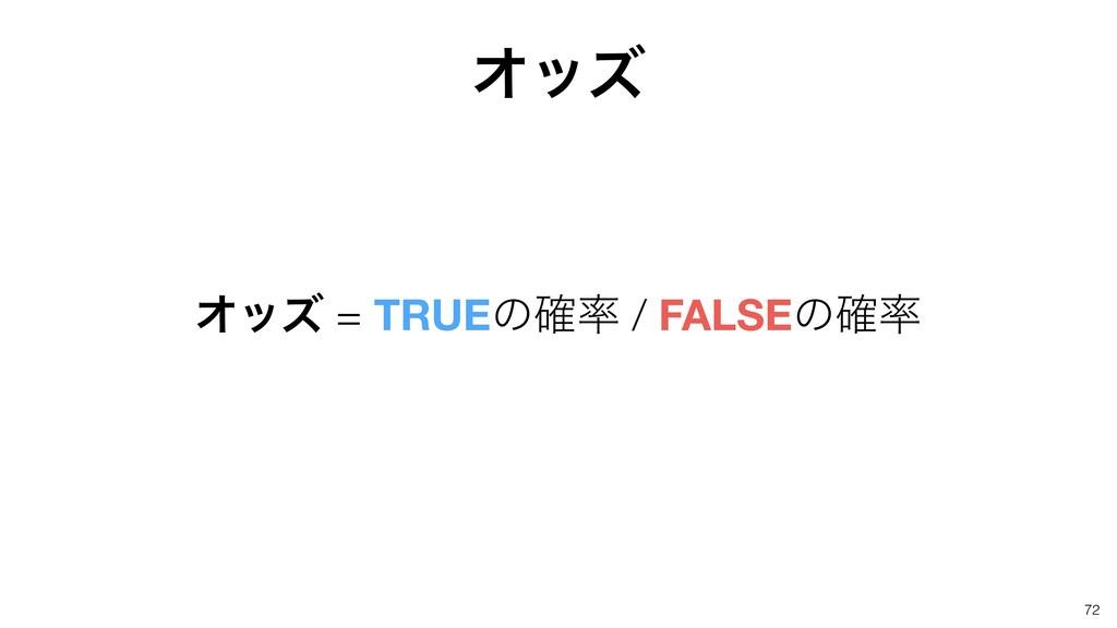72 Φοζ Φοζ = TRUEͷ֬ / FALSEͷ֬