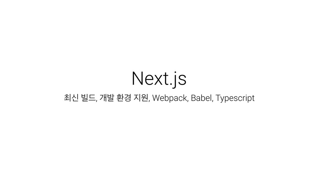 Next.js ୭न ࠽٘, ѐߊ ജ҃ ਗ, Webpack, Babel, Typesc...
