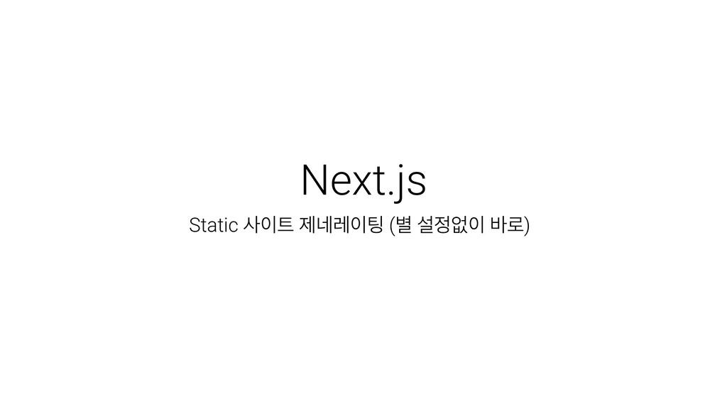 Next.js Static  ઁ֎ۨ (߹ ࢸহ ߄۽)
