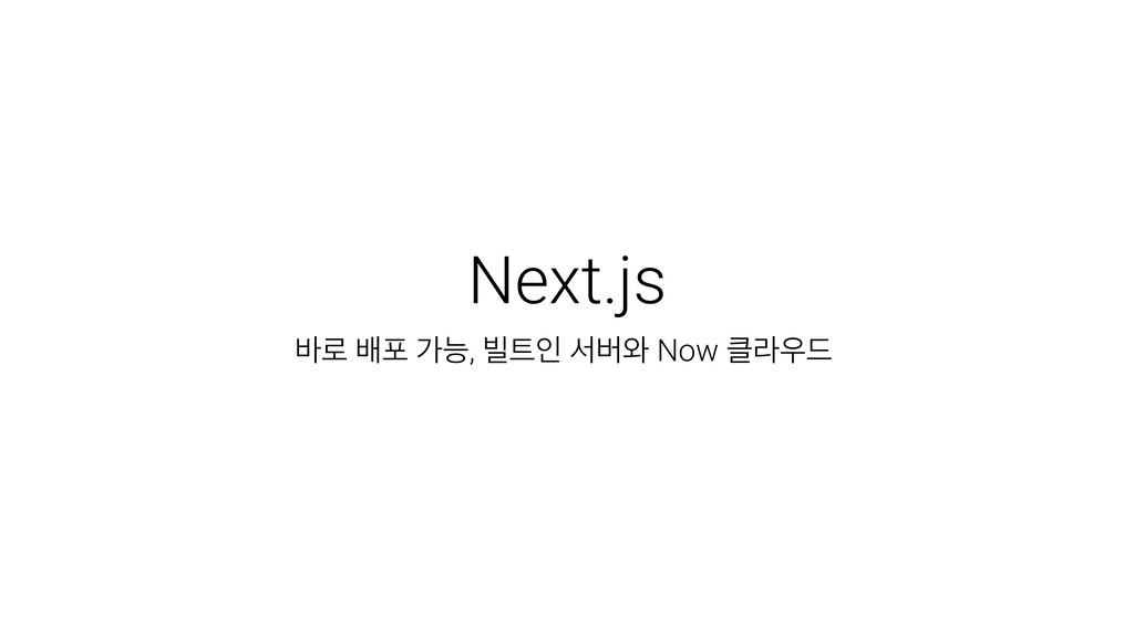 Next.js ߄۽ ߓನ оמ, ࠽ੋ ࢲߡ৬ Now ۄ٘