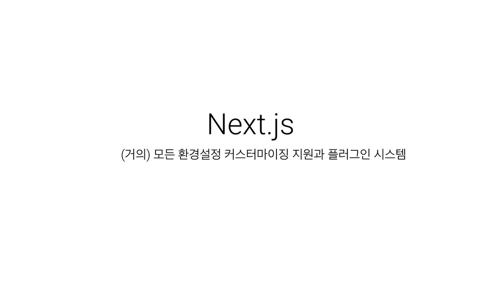 Next.js (Ѣ) ݽٚ ജ҃ࢸ ழझఠ݃ ਗҗ ۞Ӓੋ दझమ