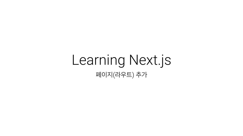 Learning Next.js ಕ੉૑(ۄ਋౟) ୶о