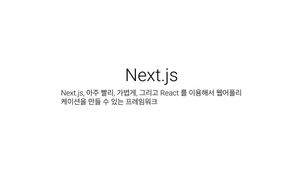 Next.js Next.js, ই ࡈܻ, оߺѱ, ӒܻҊ React ܳ ਊ೧ࢲ ਢ...