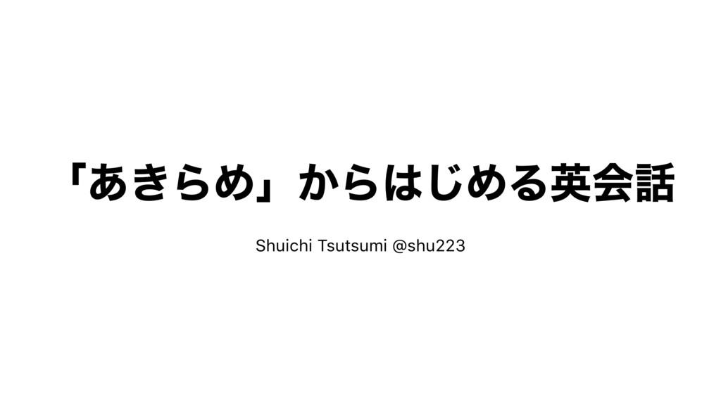 ʮ͖͋ΒΊʯ͔Β͡ΊΔӳձ Shuichi Tsutsumi @shu223