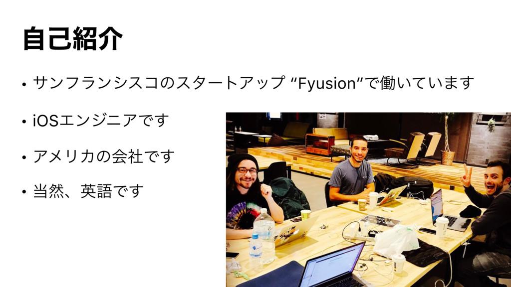 """ࣗݾհ • αϯϑϥϯγείͷελʔτΞοϓ """"Fyusion""""Ͱಇ͍͍ͯ·͢ • iOSΤ..."""