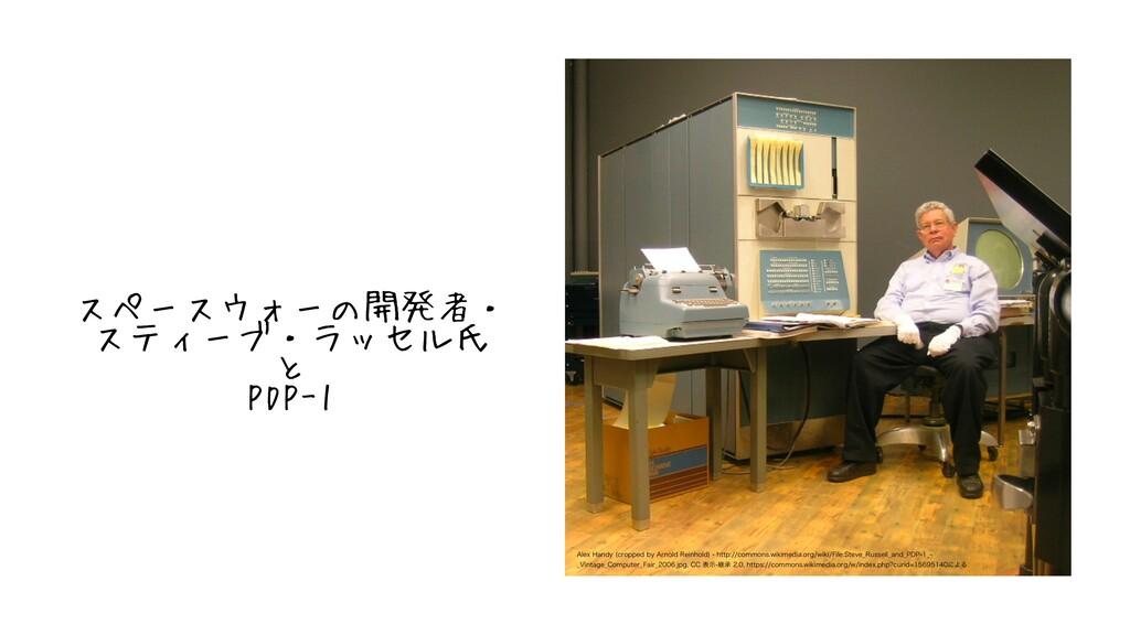 """スペースウォーの開発者・ スティーブ・ラッセル氏 と PDP-1 """"MFY)BOEZ DS..."""