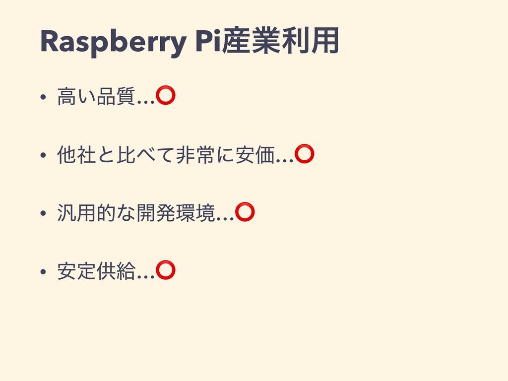Raspberry Piۀར༻ • ߴ͍࣭…⭕ • ଞࣾͱൺͯඇৗʹ҆Ձ…⭕ • ൚༻త...