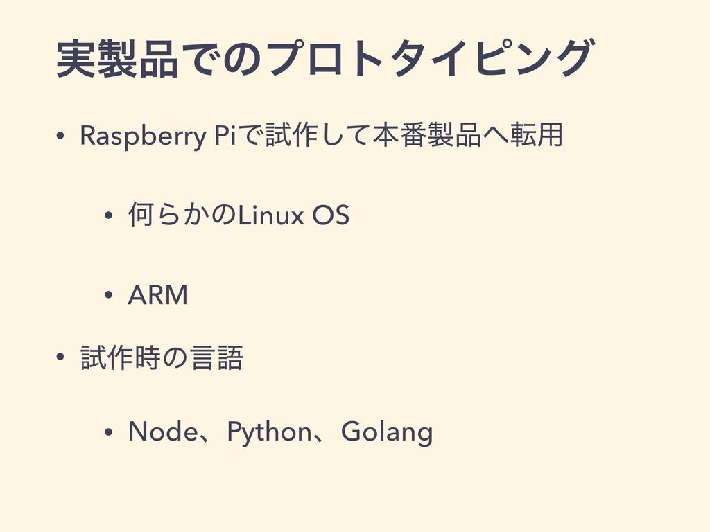 ࣮ͰͷϓϩτλΠϐϯά • Raspberry PiͰࢼ࡞ͯ͠ຊ൪స༻ • ԿΒ͔ͷ...