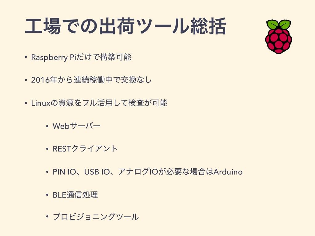Ͱͷग़ՙπʔϧ૯ׅ • Raspberry Pi͚ͩͰߏஙՄ • 2016͔Β࿈ଓՔಇ...