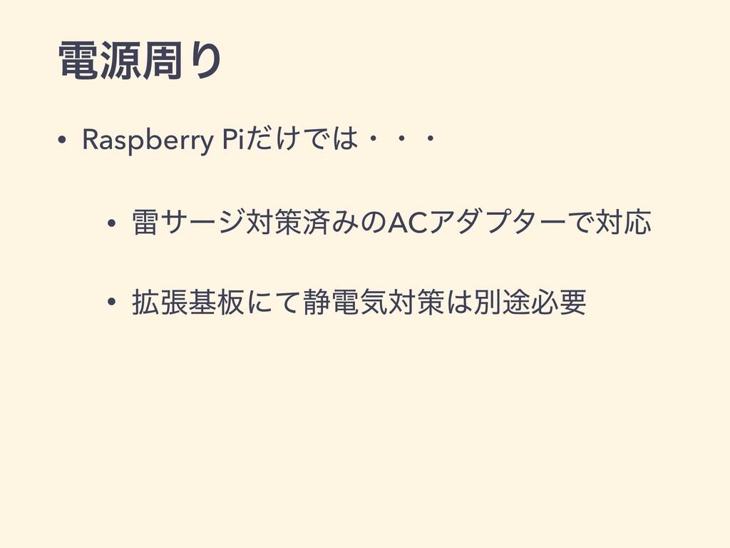 ిݯपΓ • Raspberry Pi͚ͩͰɾɾɾ • ཕαʔδରࡦࡁΈͷACΞμϓλʔͰର...