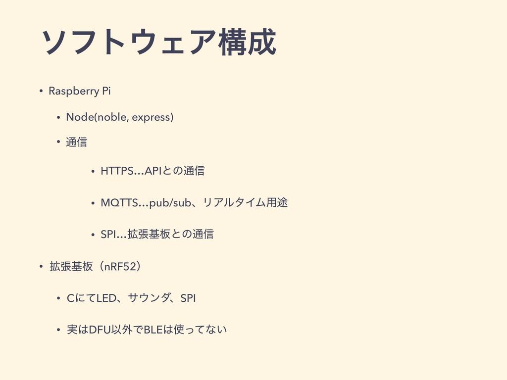ιϑτΣΞߏ • Raspberry Pi • Node(noble, express) ...