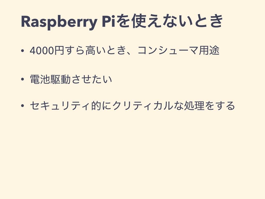 Raspberry PiΛ͑ͳ͍ͱ͖ • 4000ԁ͢Βߴ͍ͱ͖ɺίϯγϡʔϚ༻్ • ి...