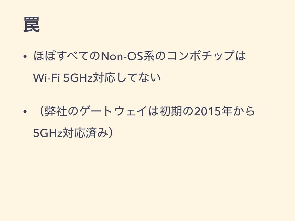᠘ • ΄΅ͯ͢ͷNon-OSܥͷίϯϘνοϓ Wi-Fi 5GHzରԠͯ͠ͳ͍ • ʢ...
