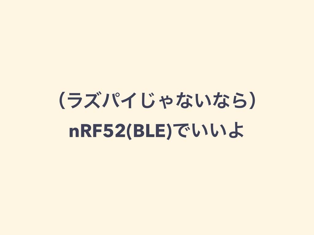 ʢϥζύΠ͡Όͳ͍ͳΒʣ nRF52(BLE)Ͱ͍͍Α