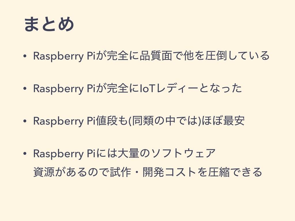 ·ͱΊ • Raspberry Pi͕શʹ࣭໘ͰଞΛѹ͍ͯ͠Δ • Raspberry ...