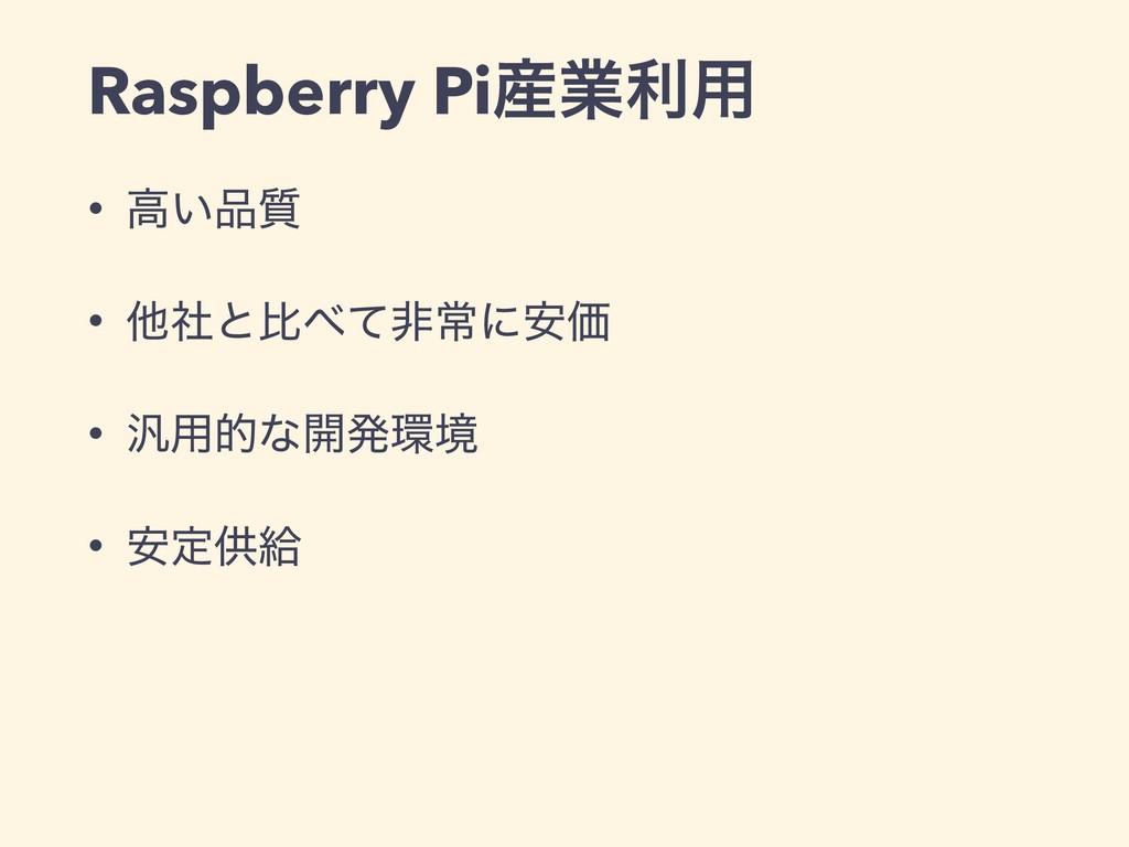 Raspberry Piۀར༻ • ߴ͍࣭ • ଞࣾͱൺͯඇৗʹ҆Ձ • ൚༻తͳ։ൃ...