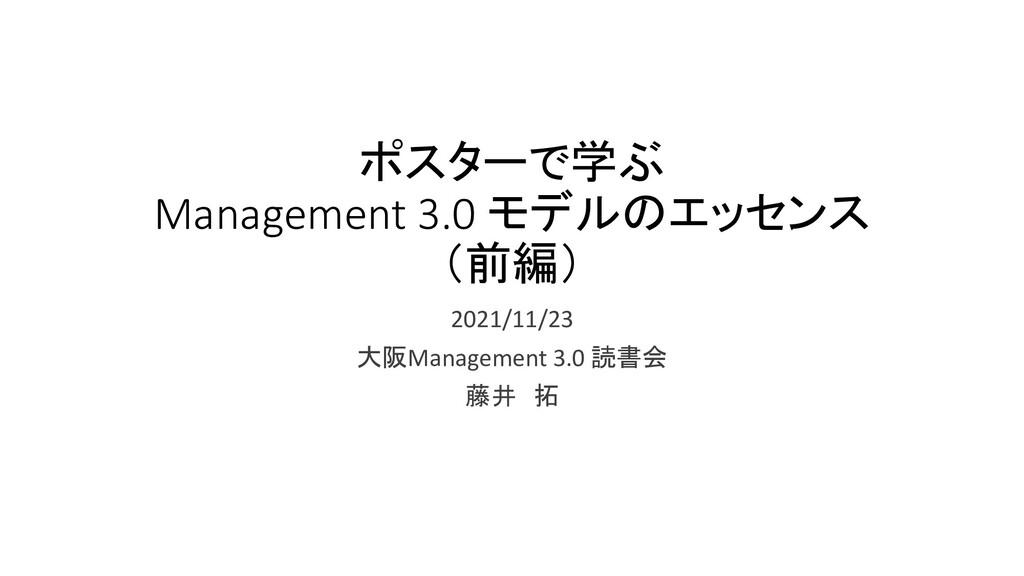 ポスターで学ぶ Management 3.0 モデルのエッセンス (前編) 2021/9/14...