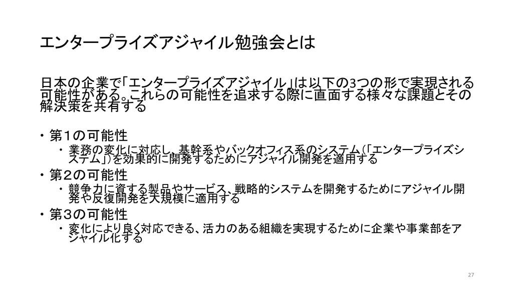 エンタープライズアジャイル勉強会とは 日本の企業で「エンタープライズアジャイル」は以下の3つの...