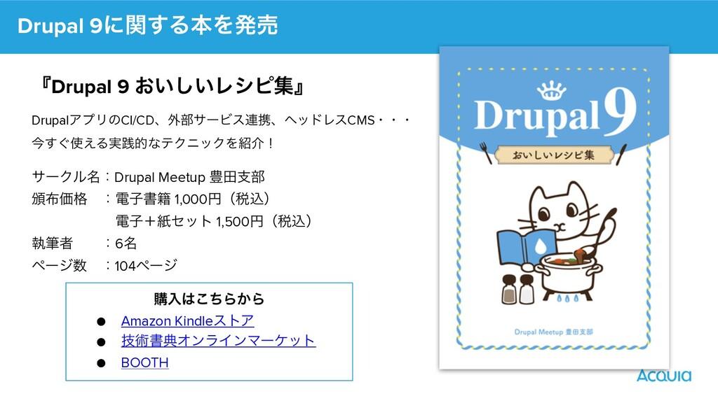 Drupal 9ʹؔ͢ΔຊΛൃച αʔΫϧ໊ɿDrupal Meetup ๛ాࢧ෦   ൦Ձ...