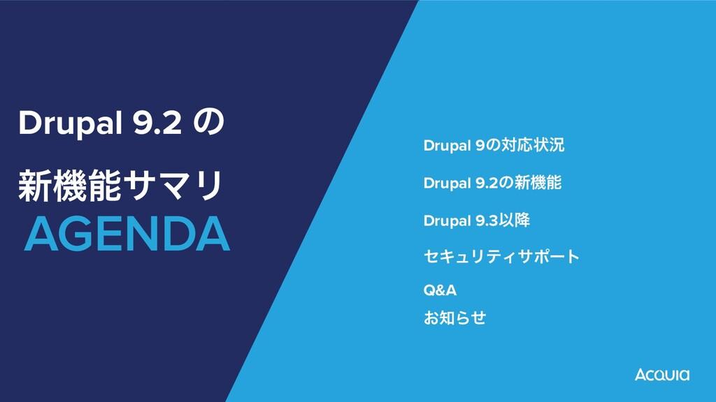 AGENDA Drupal 9ͷରԠঢ়گ   Drupal 9.2ͷ৽ػ   Drupal ...
