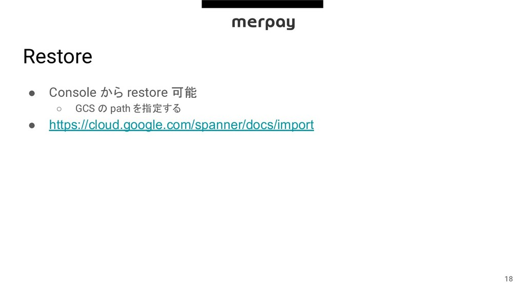 Restore ● Console から restore 可能 ○ GCS の path を指...