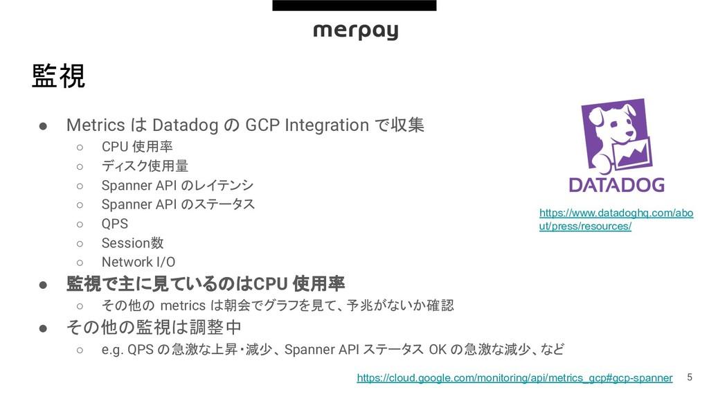 監視 ● Metrics は Datadog の GCP Integration で収集 ○ ...
