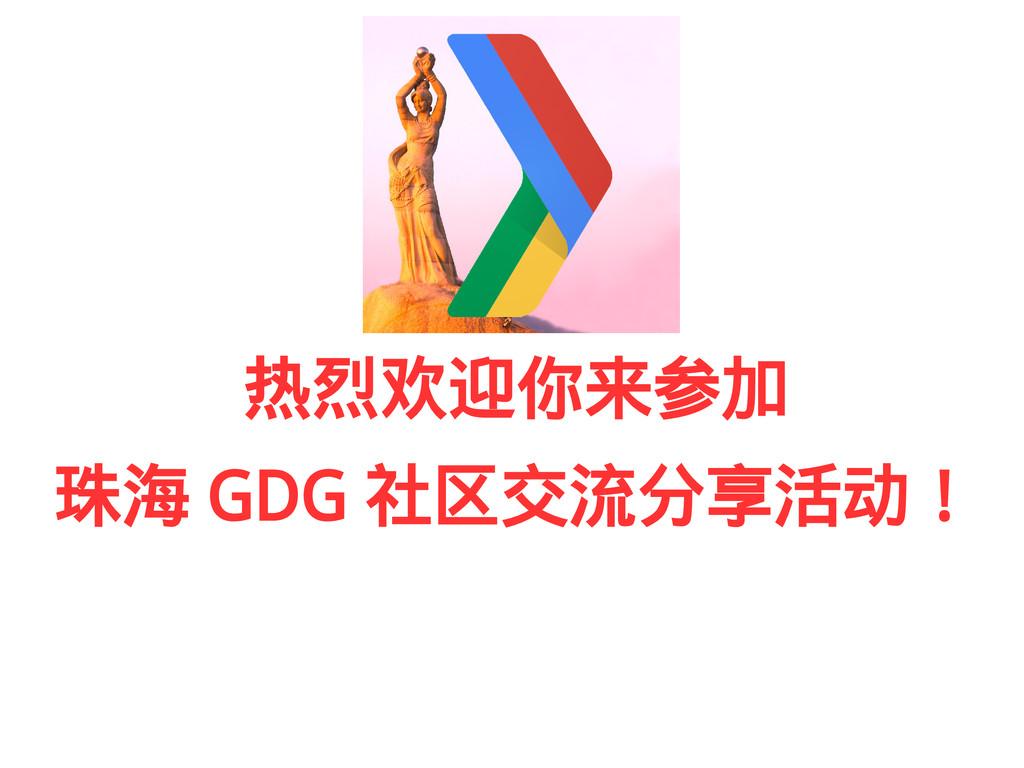 热烈欢迎你来参加 珠海 GDG 社区交流分享活动!