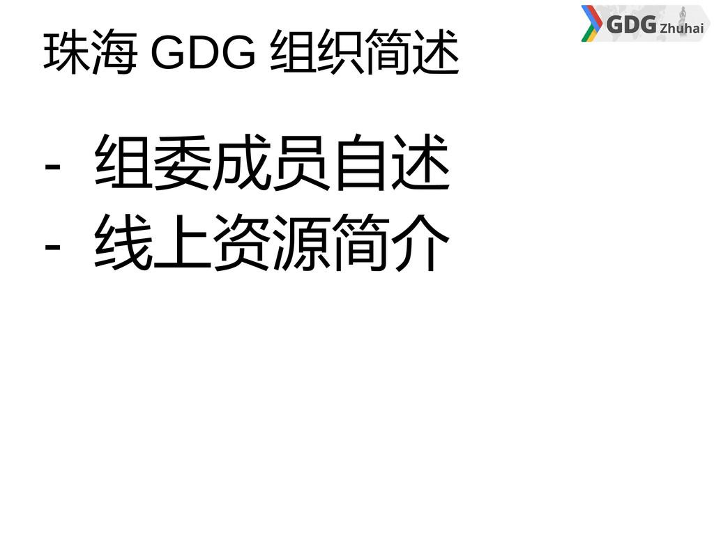 珠海 GDG 组织简述 - 组委成员自述 - 线上资源简介