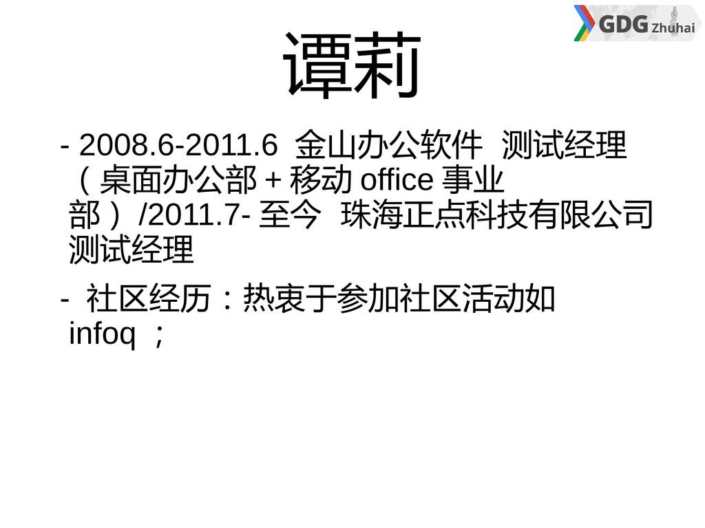 谭莉 - 2008.6-2011.6 金山办公软件 测试经理 (桌面办公部 + 移动 offi...